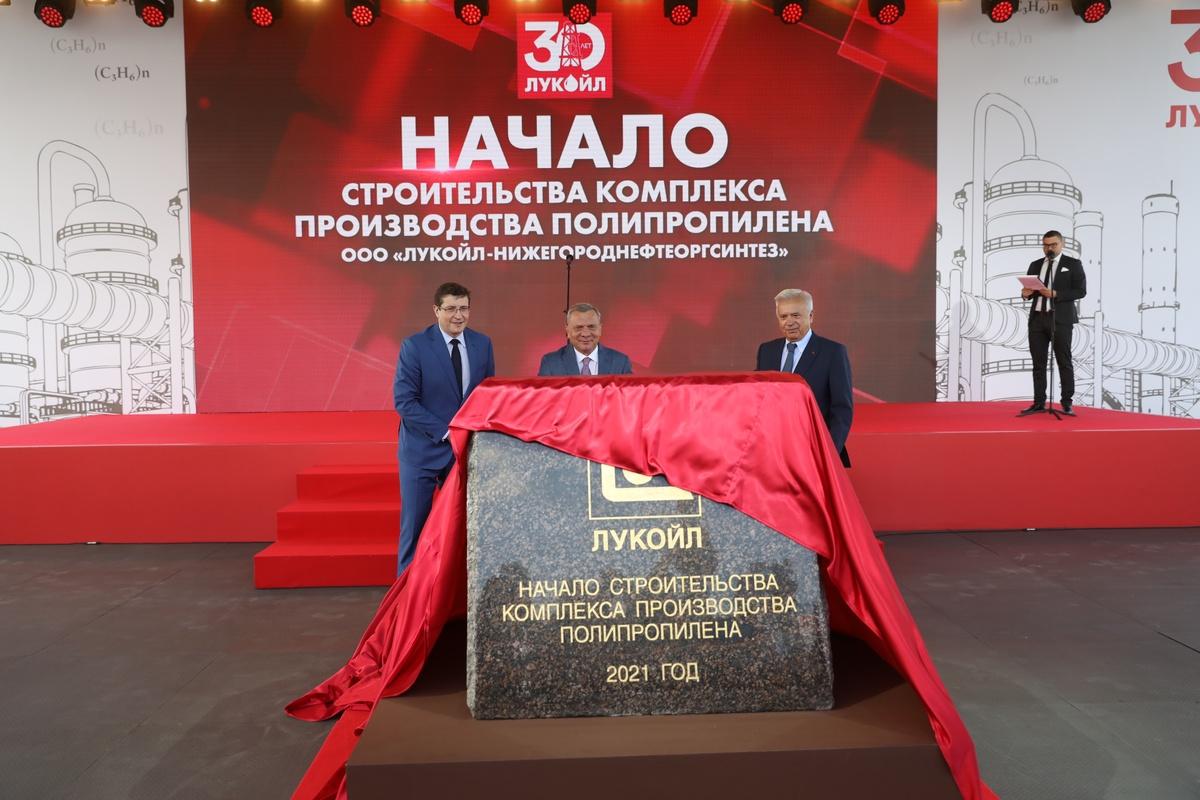 Первый камень заложили на месте будущего комплекса производства полипропилена в Кстове - фото 1