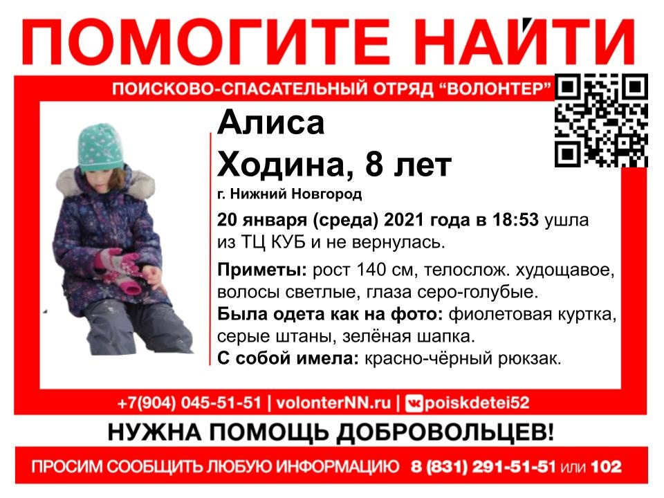 Восьмилетняя девочка пропала в Нижнем Новгороде - фото 1