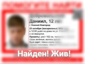 Пропавший в Нижнем Новгороде 12-летний мальчик найден живым