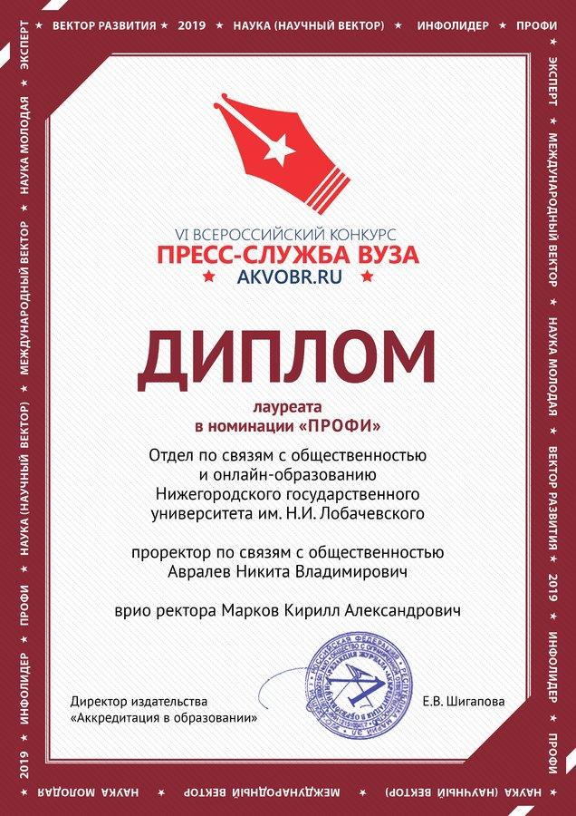 Пресс-служба ННГУ стала лауреатом VI Всероссийского конкурса «Пресс-служба вуза 2019» - фото 1