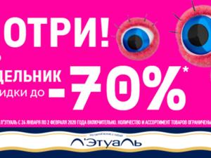 Скидки до 70% ждут нижегородцев в популярном парфюмерном бутике