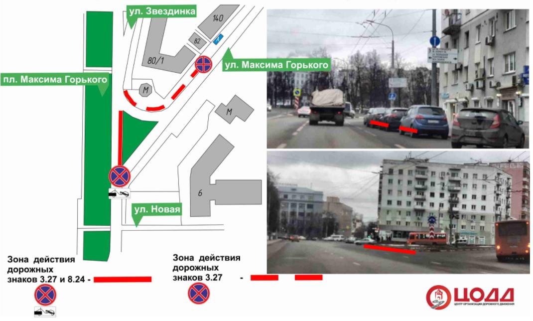 Парковка запрещена на улице и площади Горького в Нижнем Новгороде с 24 февраля - фото 2