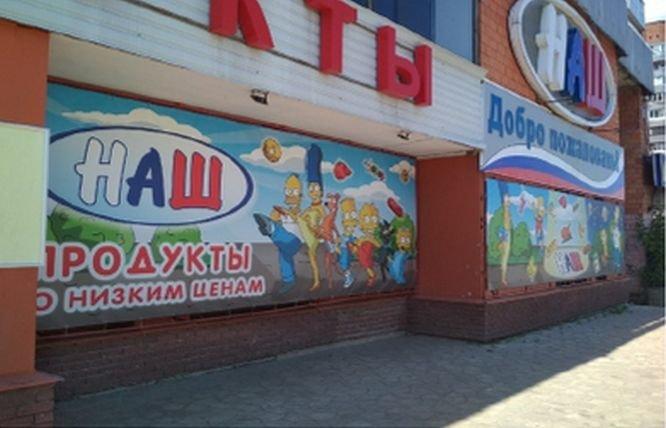 Соседство Симпсонов и российского триколора вызвало негодование нижегородцев - фото 1