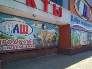 Соседство Симпсонов и российского триколора вызвало негодование нижегородцев