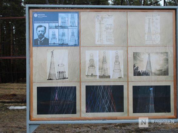 Гиперболоид инженера Шухова: судьба знаменитой башни в Дзержинске - фото 25
