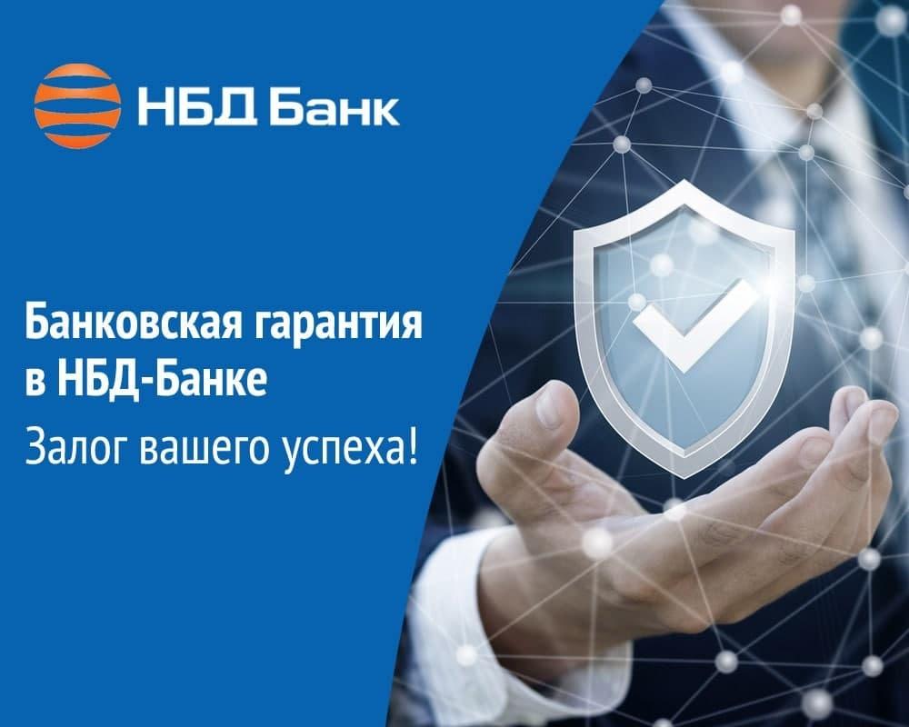 НБД-Банк помогает предпринимателям совершенствовать свой бизнес - фото 1