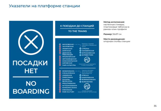 Систему навигации поменяют на четырех станциях нижегородского метро - фото 2