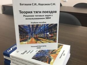 Преподаватели филиала СамГУПС в г. Нижнем Новгороде — авторы книги «Теория тяги поездов».