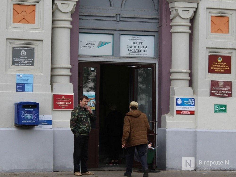Темпы роста безработицы в Нижегородской области снизились в два раза - фото 1