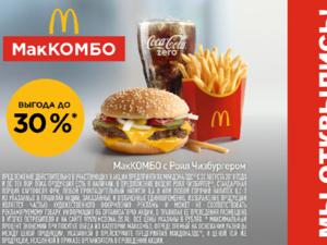 Ресторан «Макдоналдс» открылся в торгово-развлекательном комплексе «Индиго Life»