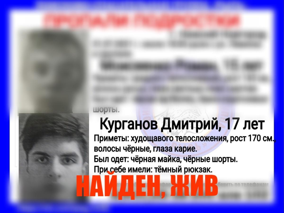17-летний подросток пропал в Нижнем Новгороде - фото 1
