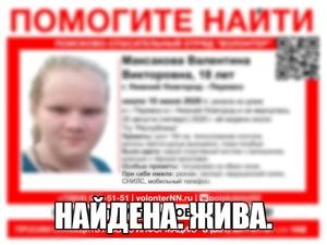 Пропавшая 18-летняя девушка из Перевоза нашлась спустя 10 дней